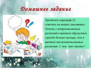 Домашнее задание Прочитать параграф 22, ответить на вопрос письменно: Почему