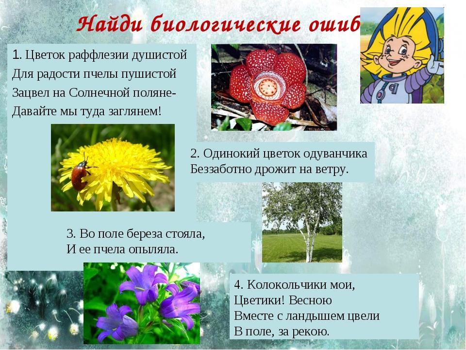 Найди биологические ошибки 1. Цветок раффлезии душистой Для радости пчелы пуш...