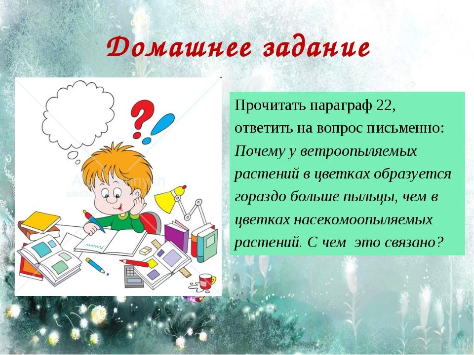 Домашнее задание Прочитать параграф 22, ответить на вопрос письменно: Почему...