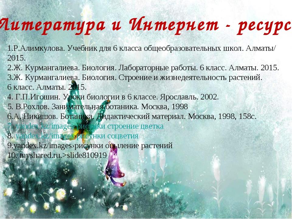 Литература и Интернет - ресурсы 1.Р.Алимкулова. Учебник для 6 класса общеобра...
