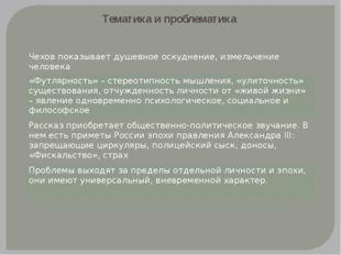 Тематика и проблематика Чехов показывает душевноеоскуднение,измельчениечелове