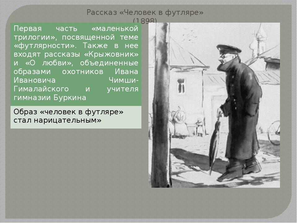 Рассказ «Человек в футляре» (1898) Первая часть «маленькой трилогии», посвяще...