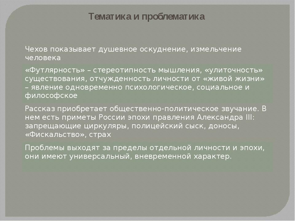 Тематика и проблематика Чехов показывает душевноеоскуднение,измельчениечелове...