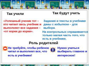 Так учили Так будут учить Не требуйте, чтобы ребенок читал и выполнял все, чт