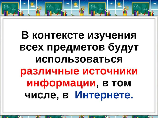 В контексте изучения всех предметов будут использоваться различные ист...