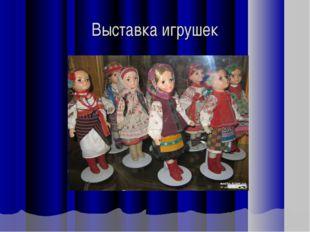 Выставка игрушек