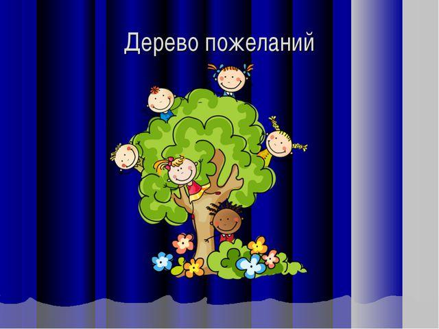 Дерево пожеланий