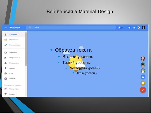 Веб-версия в Material Design