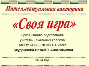 Презентацию подготовила учитель начальных классов МБОУ «ООШ №13» г. Бийска Ск