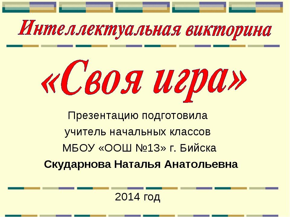 Презентацию подготовила учитель начальных классов МБОУ «ООШ №13» г. Бийска Ск...