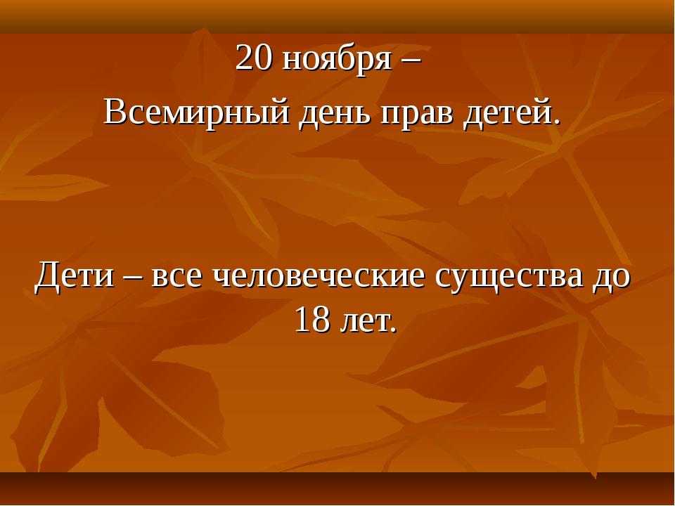 20 ноября – Всемирный день прав детей. Дети – все человеческие существа до 1...