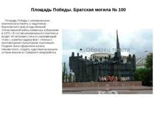 Площадь Победы. Братская могила № 100 Площадь Победы с мемориальным комплек