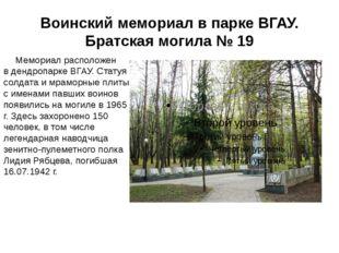 Воинский мемориал в парке ВГАУ. Братская могила № 19 Мемориал расположен в