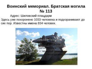 Воинский мемориал. Братская могила № 113 Адрес: Шиловский плацдарм Здесь у