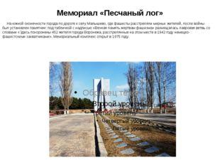 Мемориал «Песчаный лог» На южной оконечности города по дороге к селу Малыше