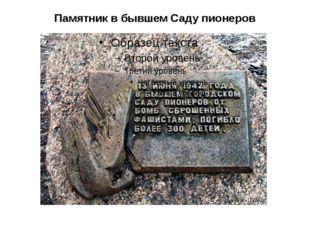 Памятник в бывшем Саду пионеров