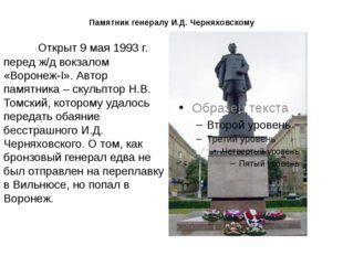 Памятник генералу И.Д. Черняховскому Открыт 9 мая 1993 г. перед ж/д вокзало