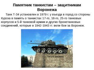 Памятник танкистам – защитникам Воронежа Танк Т-34 установлен в 1979 г. у в