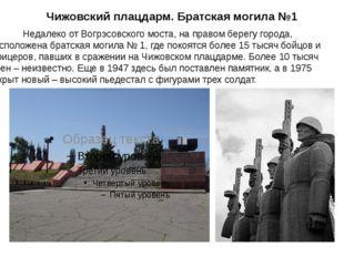 Чижовский плацдарм. Братская могила №1 Недалеко от Вогрэсовского моста, на