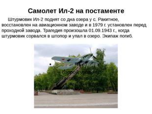 Самолет Ил-2 на постаменте Штурмовик Ил-2 поднят со дна озера у с. Ракитное