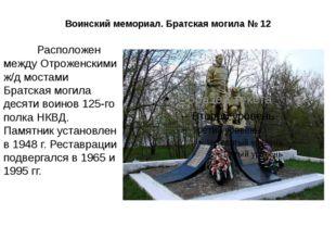 Воинский мемориал. Братская могила № 12 Расположен между Отроженскими ж/д