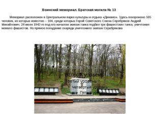 Воинский мемориал. Братская могила № 13 Мемориал расположен в Центральном п