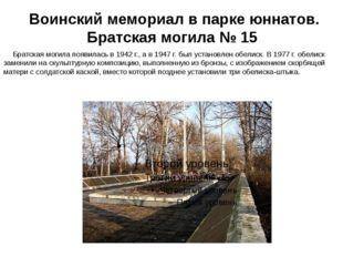 Воинский мемориал в парке юннатов. Братская могила № 15 Братская могила по