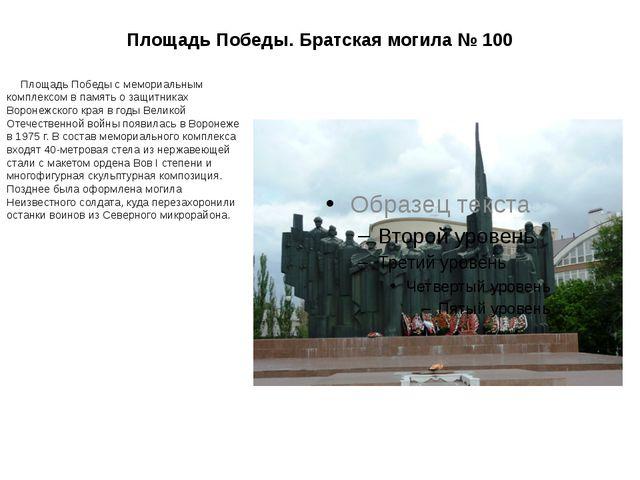 Площадь Победы. Братская могила № 100 Площадь Победы с мемориальным комплек...