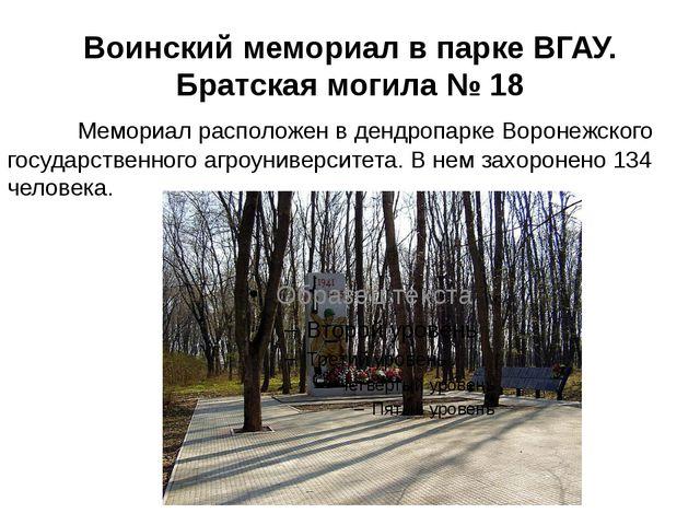 Воинский мемориал в парке ВГАУ. Братская могила № 18 Мемориал расположен в...