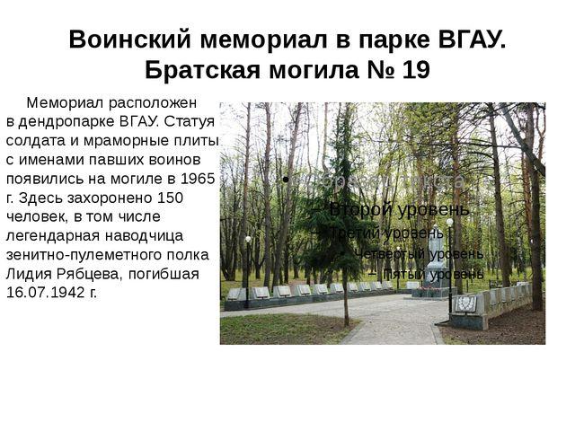 Воинский мемориал в парке ВГАУ. Братская могила № 19 Мемориал расположен в...