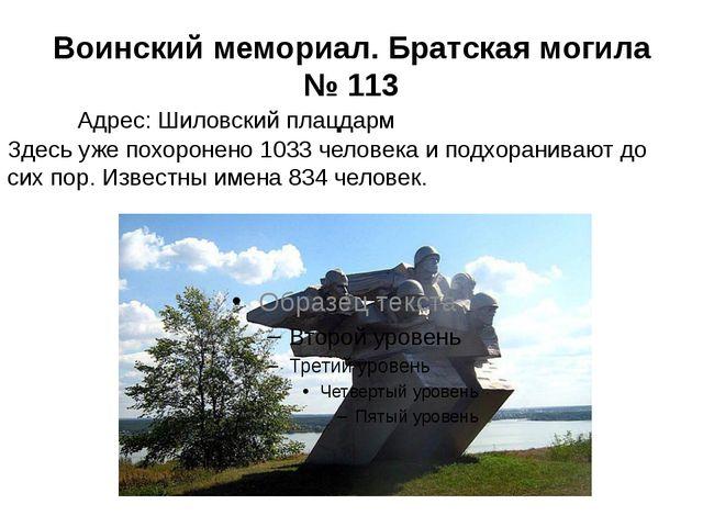 Воинский мемориал. Братская могила № 113 Адрес: Шиловский плацдарм Здесь у...