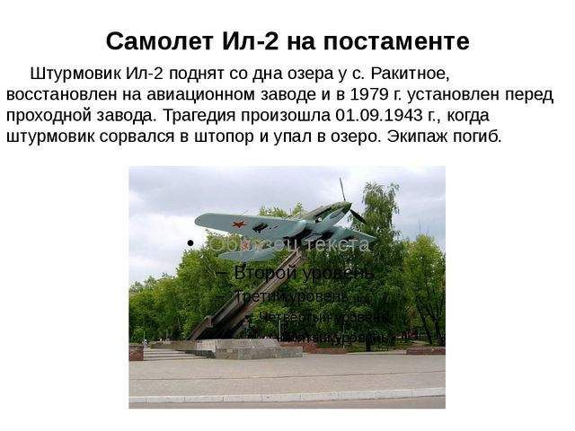 Самолет Ил-2 на постаменте Штурмовик Ил-2 поднят со дна озера у с. Ракитное...