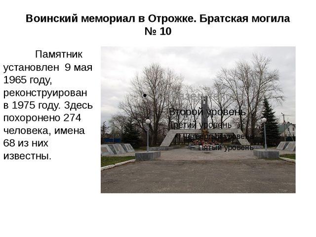 Воинский мемориал в Отрожке. Братская могила № 10 Памятник установлен 9 мая...