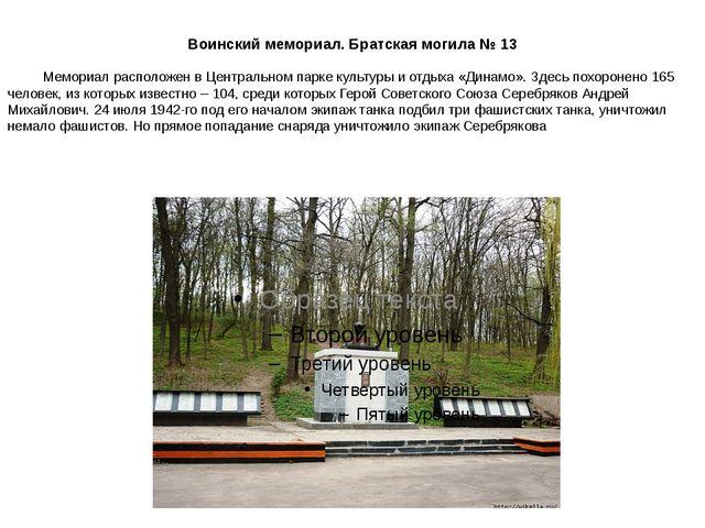 Воинский мемориал. Братская могила № 13 Мемориал расположен в Центральном п...