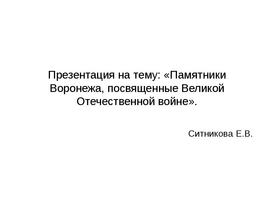 Презентация на тему: «Памятники Воронежа, посвященные Великой Отечественной в...