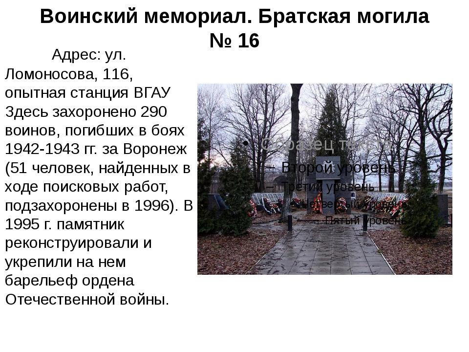 Воинский мемориал. Братская могила № 16 Адрес: ул. Ломоносова, 116, опытная...