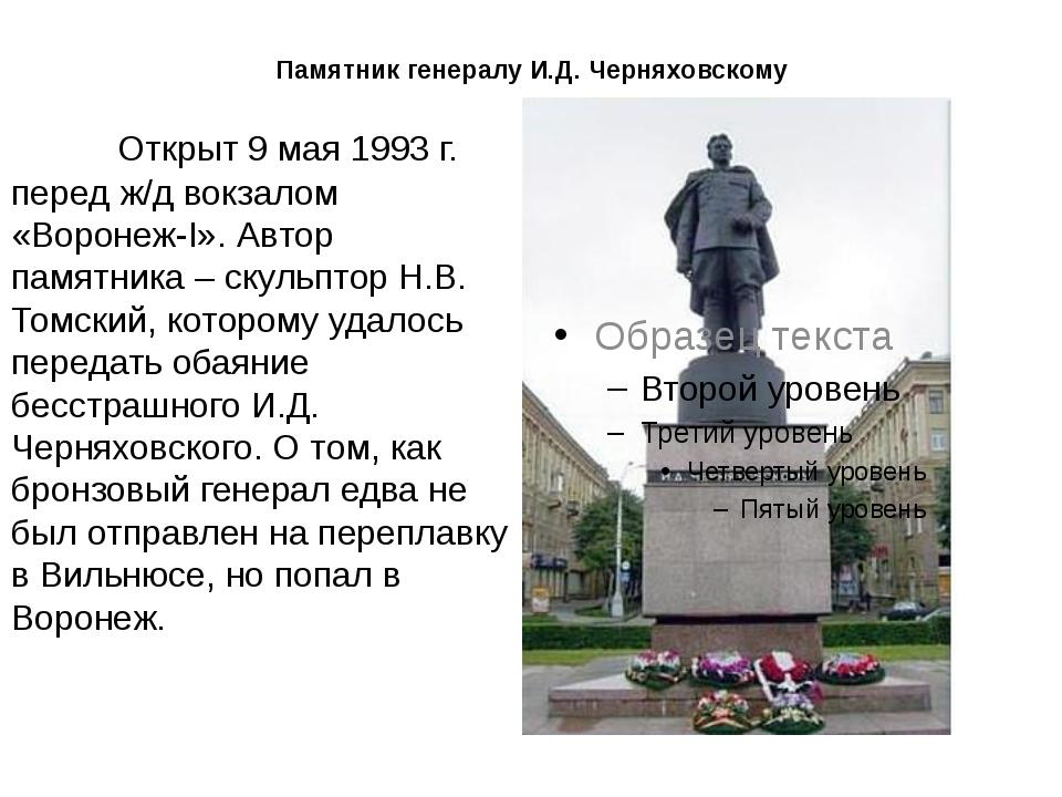 Памятник генералу И.Д. Черняховскому Открыт 9 мая 1993 г. перед ж/д вокзало...