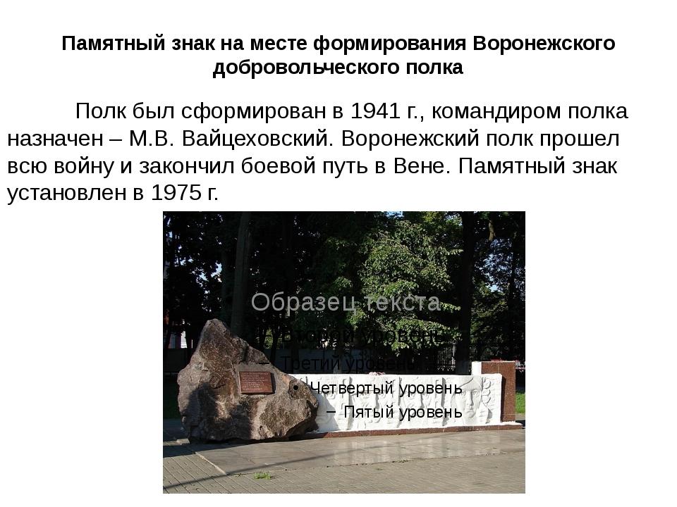 Памятный знак на месте формирования Воронежского добровольческого полка Пол...