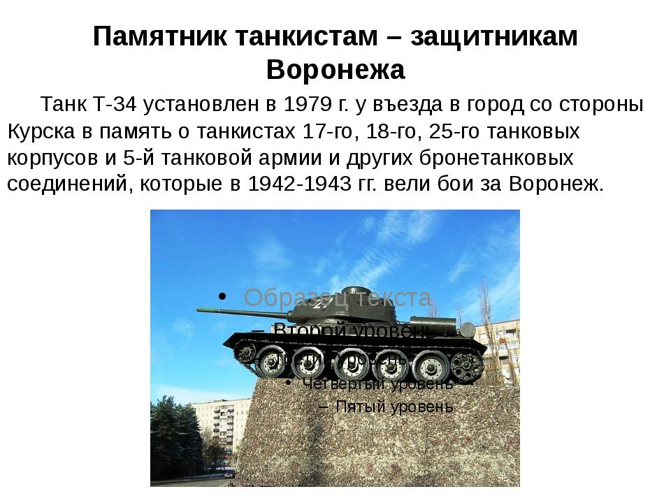 Памятник танкистам – защитникам Воронежа Танк Т-34 установлен в 1979 г. у в...
