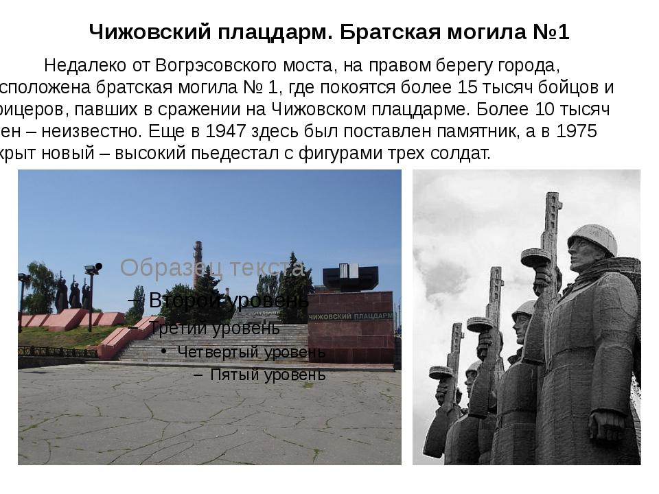 Чижовский плацдарм. Братская могила №1 Недалеко от Вогрэсовского моста, на...