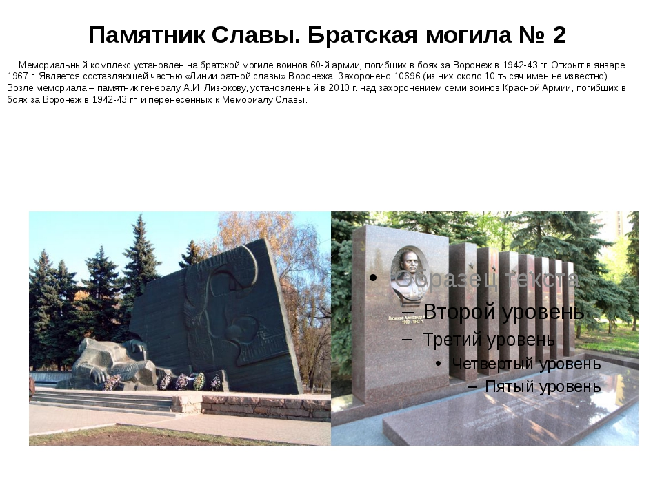 Памятник Славы. Братская могила № 2 Мемориальный комплекс установлен на бр...