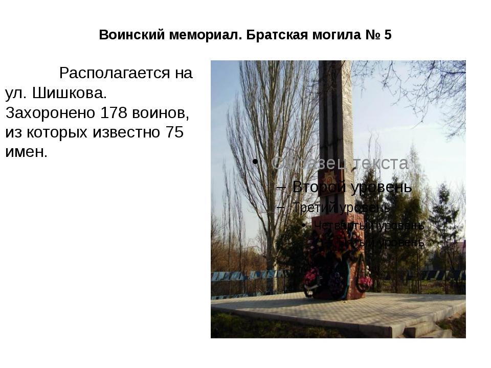 Воинский мемориал. Братская могила № 5  Располагается на ул. Шишкова. Захор...