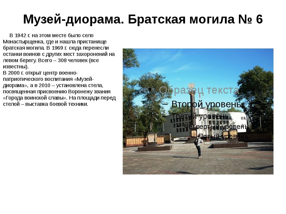 Музей-диорама. Братская могила № 6 В 1942 г. на этом месте было село Монаст...