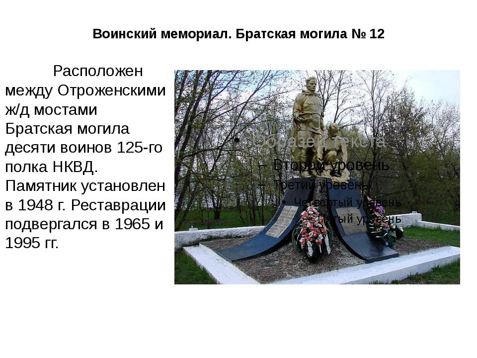 Воинский мемориал. Братская могила № 12 Расположен между Отроженскими ж/д...