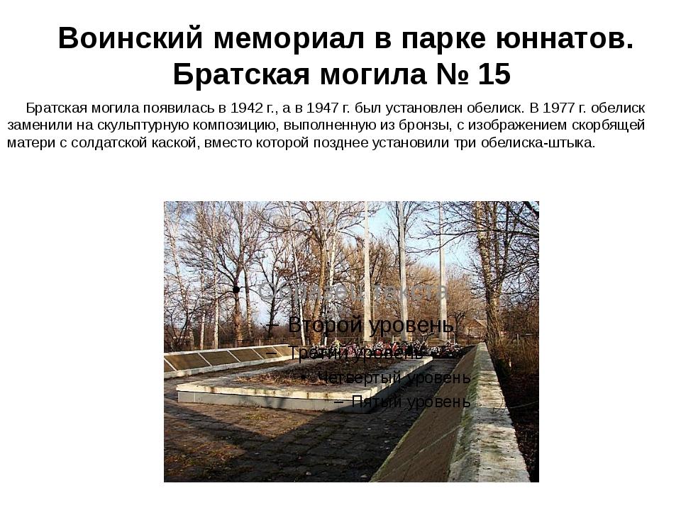 Воинский мемориал в парке юннатов. Братская могила № 15 Братская могила по...