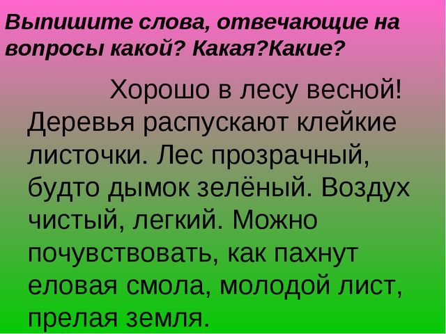 Выпишите слова, отвечающие на вопросы какой? Какая?Какие? Хорошо в лесу весно...