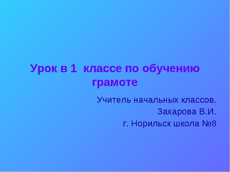 Урок в 1 классе по обучению грамоте Учитель начальных классов. Захарова В.И....