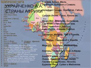 УКРАЙЧЕНКО А.А. СТРАНЫ АФРИКИ Карта Африки непостоянна, так, в 2011 году на м