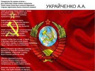 УКРАЙЧЕНКО А.А. СССР Повернуть бы время вспять –  Да в детстве своем опять п