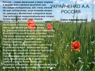 УКРАЙЧЕНКО А.А. РОССИЯ Стих-перевертыш Россия – самая маленькая в мире страна